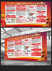 中华人民共和国反间谍法展板