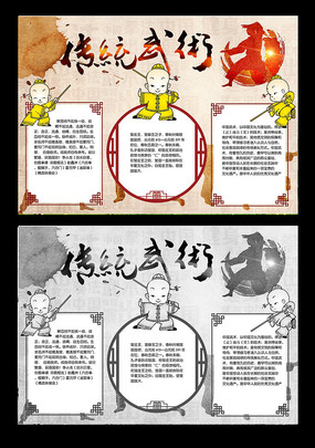 word电子小报模板