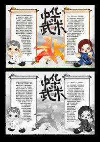 中华武术小报手抄报模板