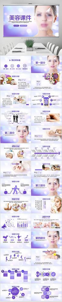 紫色时尚美容化妆动态PPT