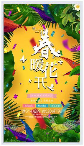 2019炫彩春天海报