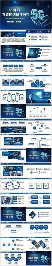 5G网络互联网AI科技PPT
