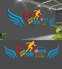 创意翅膀企业励志文化墙