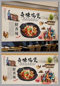 复古美食奇味鸡煲饭店背景墙