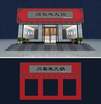 古典通用餐饮店门头招牌设计