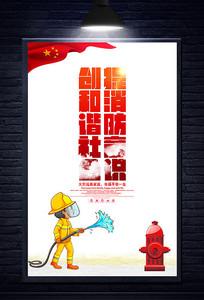 简约消防安全宣传海报
