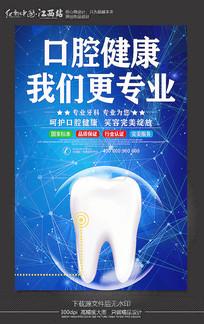 口腔健康我们更专业宣传海报