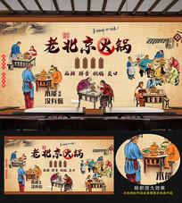 老北京火锅背景墙