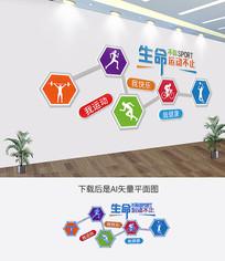 立体健身房运动文化墙