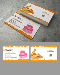 美食蛋糕个性名片设计