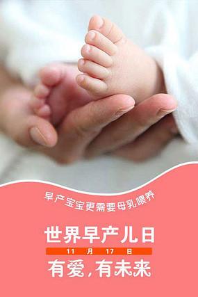 母乳喂养海报