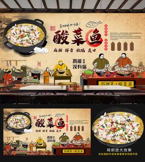 酸菜鱼背景墙