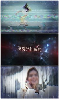震撼大气故障特效图文宣传片视频模板