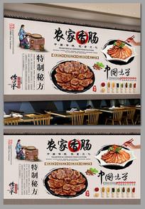 中国风农家香肠美食背景墙