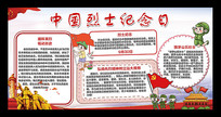 中国烈士纪念日小报