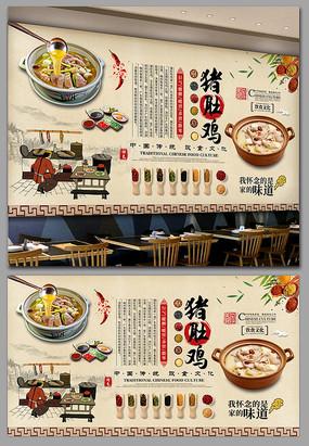 中式广东美食猪肚鸡工装背景墙