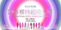 紫色大气模特比赛活动背景展板