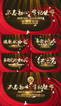 7款大气丝绸党政标题ae片头视频模板