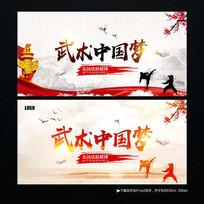 党建武术中国梦宣传展板