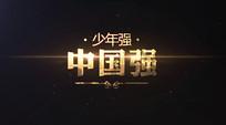 党政黄金标题字幕模板
