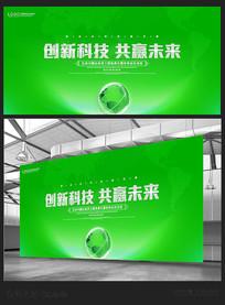 大气绿色会议背景板
