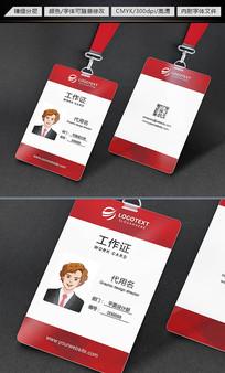 红色工作证胸卡工牌设计模板