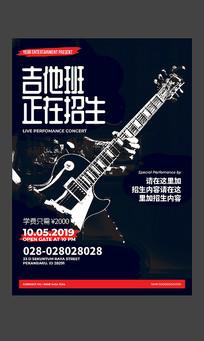 吉他班音乐班招生海报