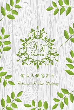 绿叶田园风婚礼水牌