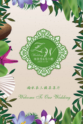 热带雨林森系婚礼水牌