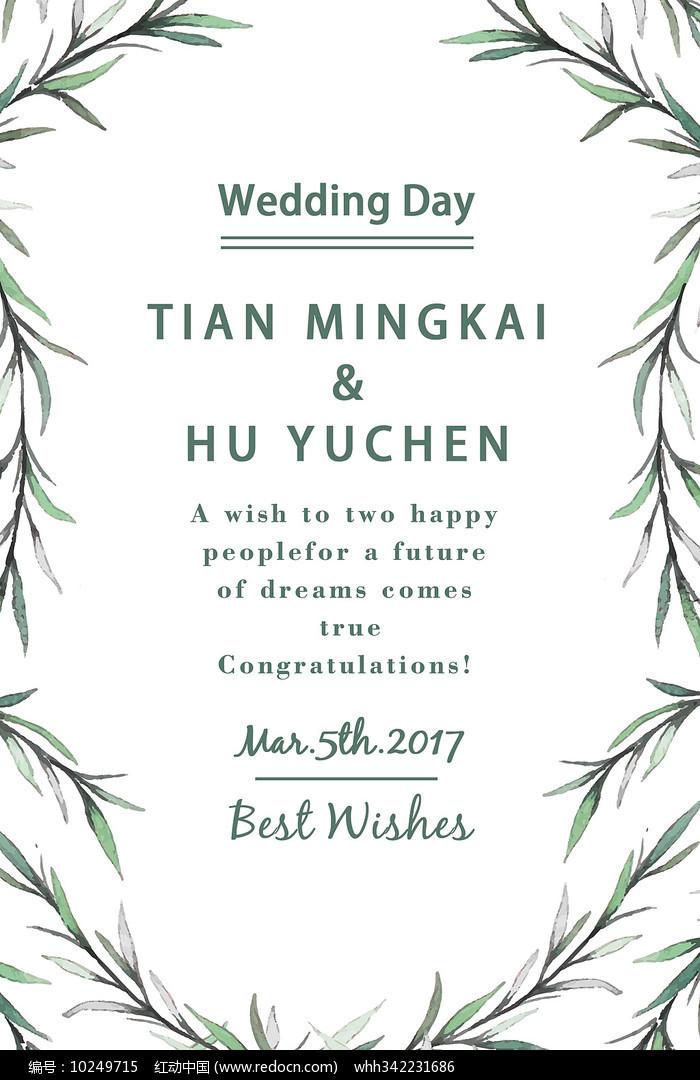 小清新婚礼迎宾牌图片