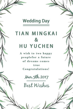 小清新婚礼迎宾牌