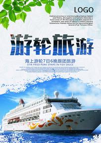 游轮旅行宣传海报