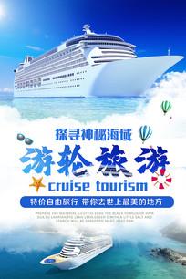 游轮旅游海报设计