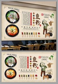 中国风鱼粉美食背景墙壁画