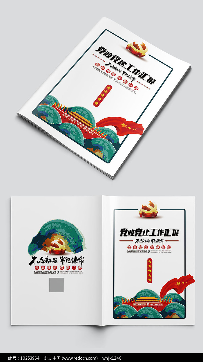 简洁党政党建工作汇报封面图片