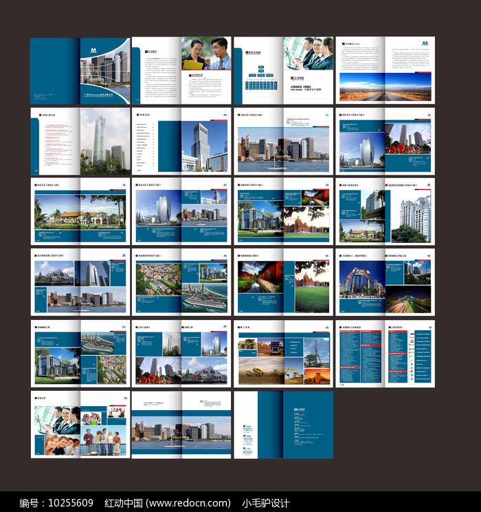 建筑装潢装修公司企业画册图片
