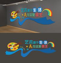 美术室文化墙画室背景墙