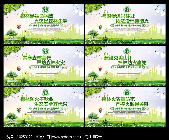 森林防火宣传标语党建展板