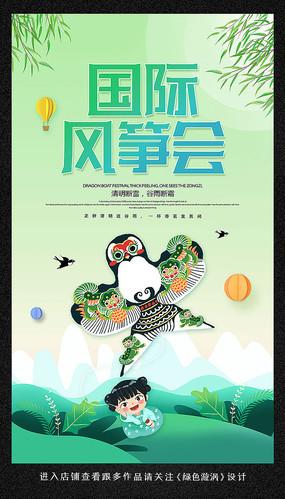 唯美风筝节宣传海报