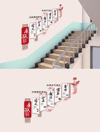 中式廉政楼梯文化墙布置