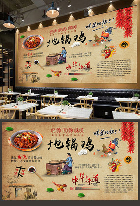 农家餐饮美食地锅鸡背景墙
