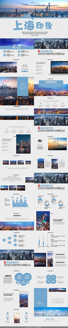 上海印象旅游PPT模板