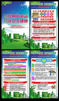 爱国卫生运动月宣传展板