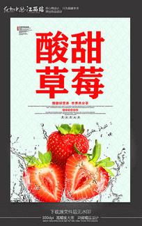 草莓宣传海报设计