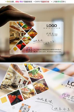 海鲜美食酒店餐饮透明名片模板
