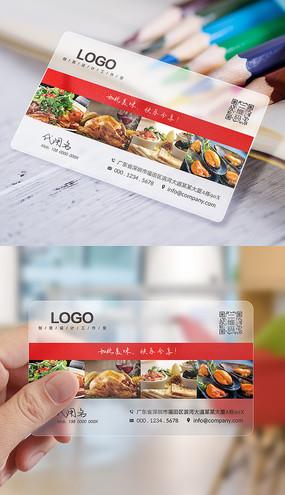 酒店饭店海鲜美食透明名片模板