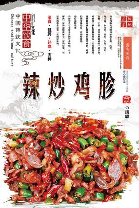 辣炒鸡胗海报设计