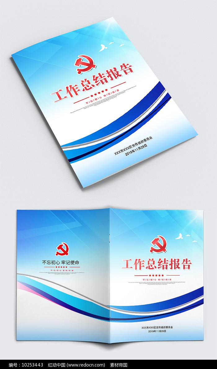 蓝色党建封面工作总结报告封面图片