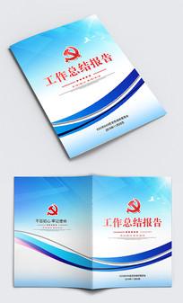 蓝色党建封面工作总结报告封面