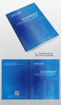 蓝色房地产企业画册封面设计模板